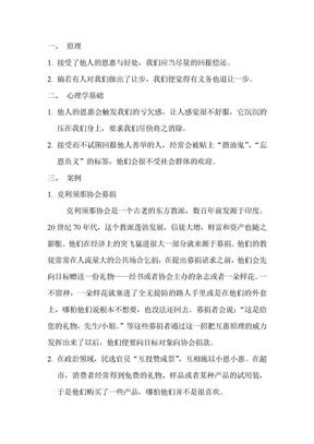 1.互惠.doc