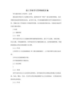 技工学校学生管理制度汇编.doc