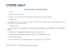 信用社考试复习资料大全-农村信用社经营管理试题.doc