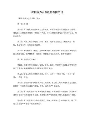 工程款审批与支付流程.doc