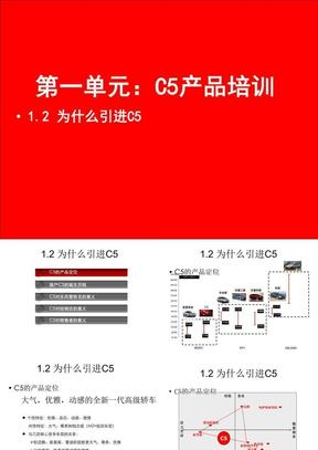 雪铁龙C5产品培训-2.ppt