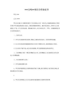 央企合作px项目协议书(7.21)