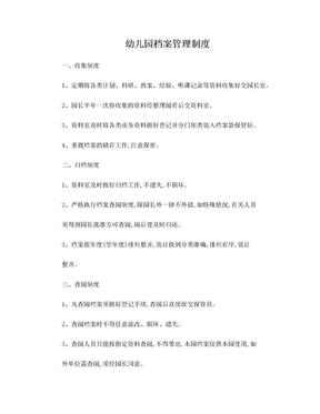 幼儿园档案管理制度.doc