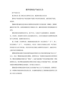 精华资料房产知识大全.doc