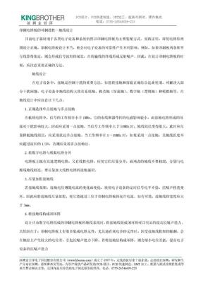 印制电路板的可制造性--地线设计.doc