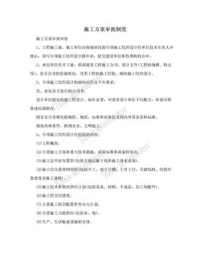 施工方案审批制度.doc