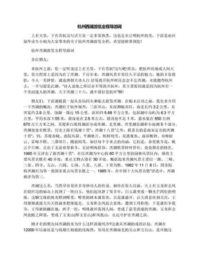 杭州西湖游览全程导游词.docx