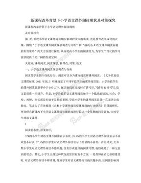 新课程改革背景下小学语文课外阅读现状及对策探究.doc
