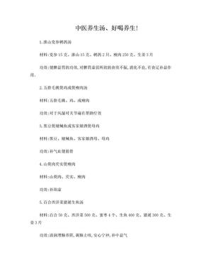 刘学谦:中医养生汤、好喝养生.doc