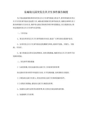 幼儿园突发公共卫生事件报告制度.doc