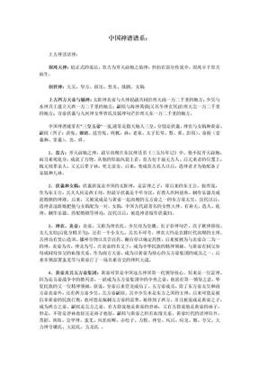 中国神谱谱系.docx