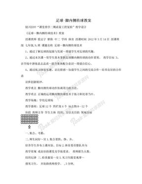 足球-脚内侧传球教案.doc