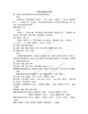 中国文化知识大合集.doc