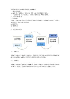 2014福大化学原理考研模拟五套卷与答案解析.docx