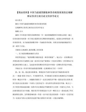 【精品资料】中国当前通货膨胀和货币政策效果的宏观解释证券其它相关论文经济学论文.doc