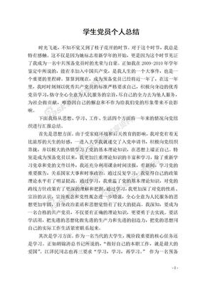2010学生党员个人总结.doc