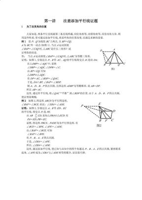 初中数学竞赛(几何篇).pdf