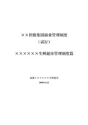 生鲜超市管理制度.doc