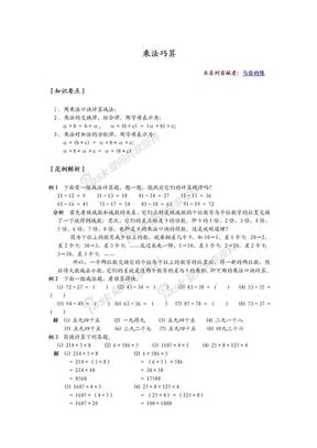 小学数学解题思路技巧(一、二年级用)-05.doc