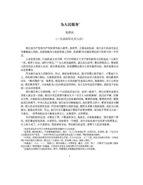 毛泽东:为人民服务.pdf