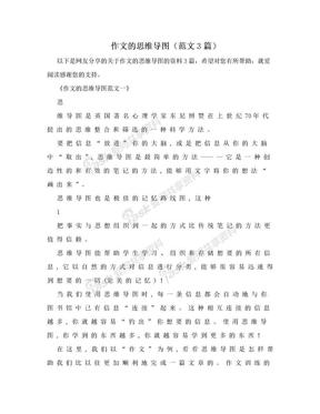 作文的思维导图(范文3篇).doc