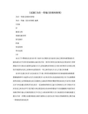 [试题]为治一得编(清朝何耿绳).doc