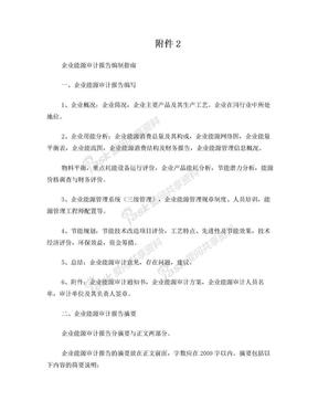 企业能源审计报告编制指南.doc