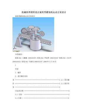 机械原理课程设计旋转型灌装机运动方案设计.doc