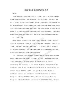 蔡邕书法美学思想的理论价值.doc