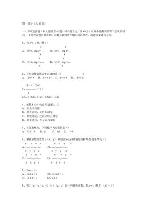 浙江大学复变函数模拟试卷2份.doc