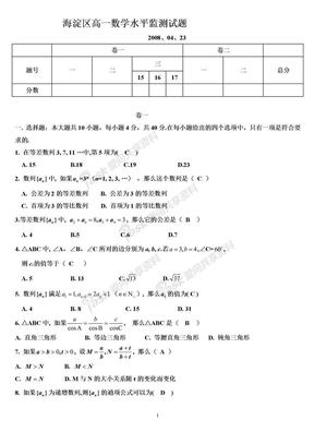 北京市海淀区高一数学必修五水平监测试题(第二学期期中考试).doc
