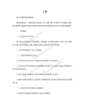 扬尘整治监理实施细则.doc