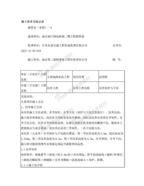 沉井技术交底.doc