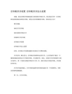 打印机共享设置 打印机共享怎么设置.doc