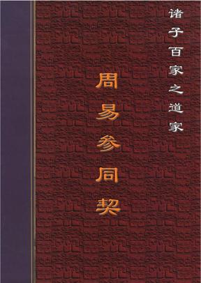 【中国古典精华文库】诸子百家之道家:周易参同契.pdf