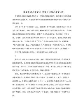 苹果公司企业文化 苹果公司的企业文化2.doc