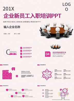 企业新员工入职培训PPT模板.pptx