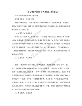 小学数学教师个人教研工作计划.doc