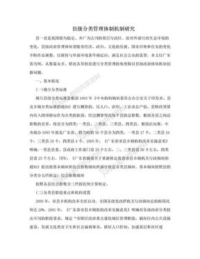 县级分类管理体制机制研究.doc