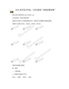 """2012高考复习学案:古诗词鉴赏""""如何读懂诗歌"""".doc"""