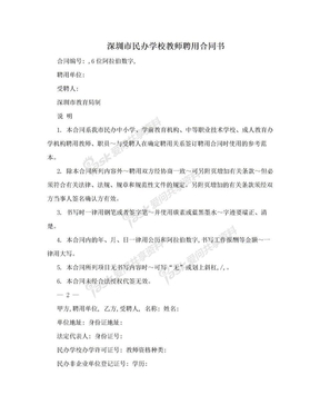 深圳市民办学校教师聘用合同书.doc