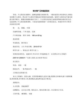 审计师广工作简历范文.docx