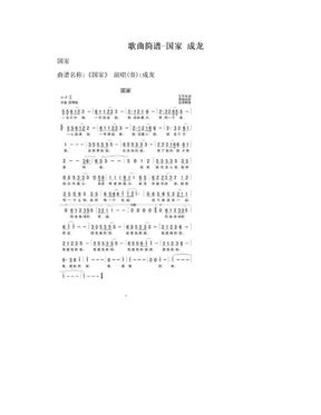 歌曲简谱-国家 成龙.doc