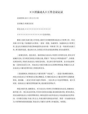 ××村流动人口工作会议记录.doc