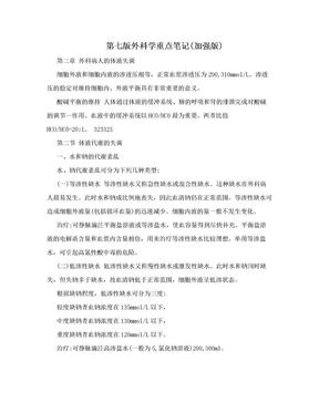 第七版外科学重点笔记(加强版).doc