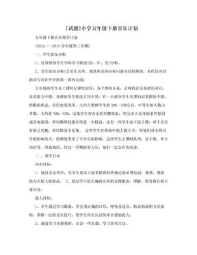 [试题]小学五年级下册音乐计划.doc