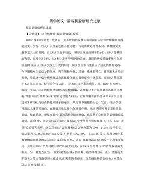 药学论文-锯齿状腺瘤研究进展.doc