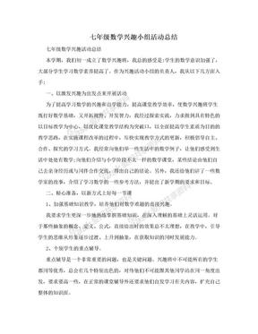七年级数学兴趣小组活动总结.doc