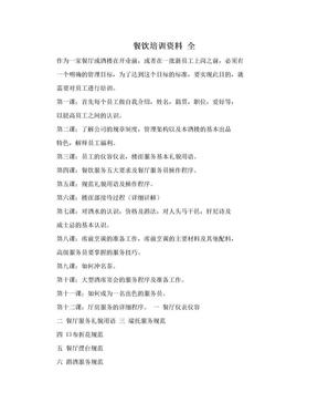 餐饮培训资料   全.doc