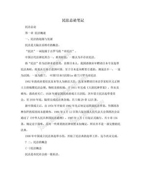 民法总论笔记.doc